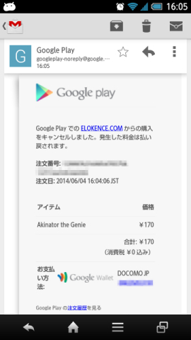 20140604 android refund09