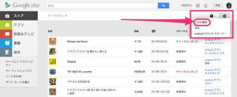 20140604 android refund10