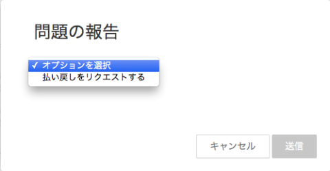 20140604 android refund12
