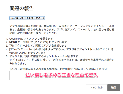 20140604 android refund13