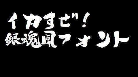 20140606_gintama_jikaiyokokutai01.jpg