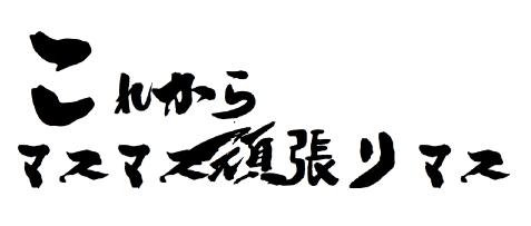 20140606 gintama jikaiyokokutai03