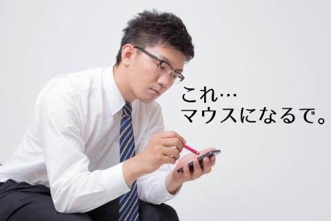 20140609_mousekit01.jpg