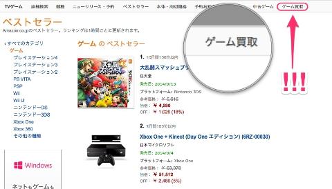 20140623 amazon purchase02