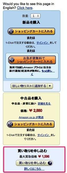 20140623 amazon purchase06