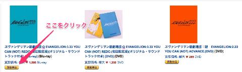 20140623 amazon purchase08