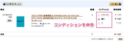 20140623 amazon purchase09