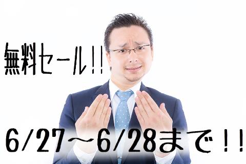 20140627_amazon_sale01.jpg