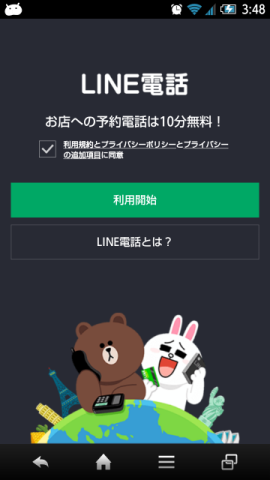 20140705 line call03
