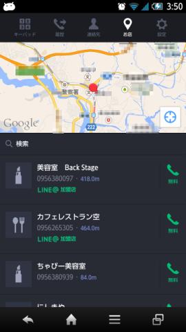 20140705 line call08