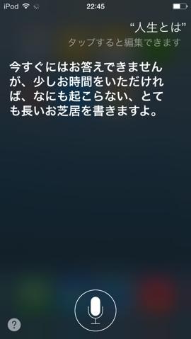 20140706 Siri03