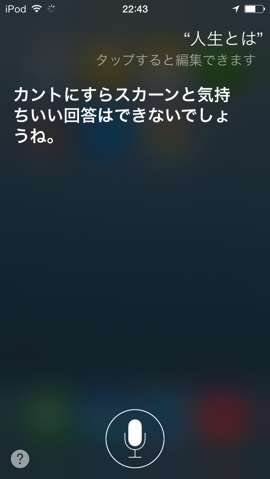 20140706 Siri08