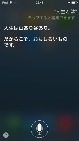 20140706 Siri09