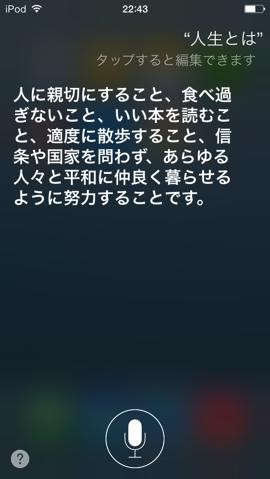 20140706 Siri10
