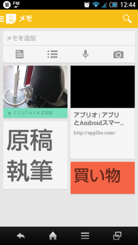 20140724 googlekeep02