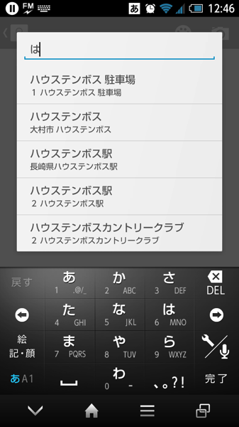 20140724 googlekeep07