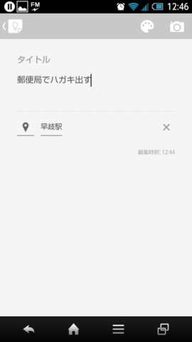 20140724 googlekeep08