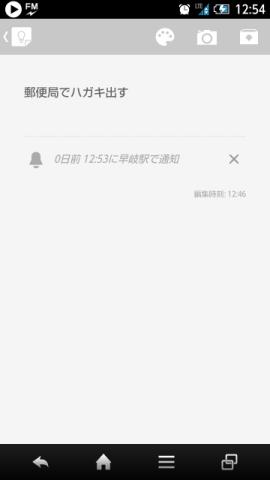 20140724 googlekeep11