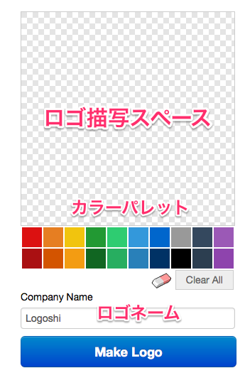 20140727 logoshi02