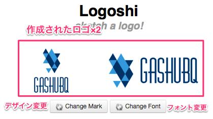 20140727 logoshi04