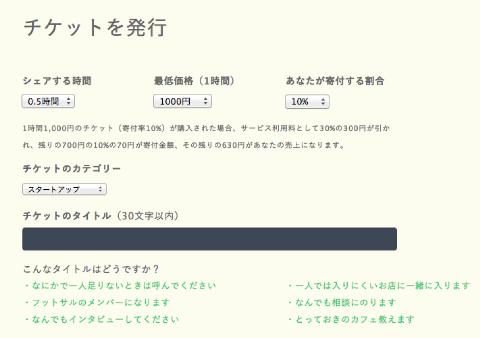 20140808 timeticket06