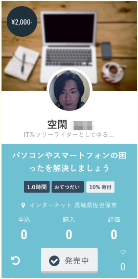 20140808 timeticket13