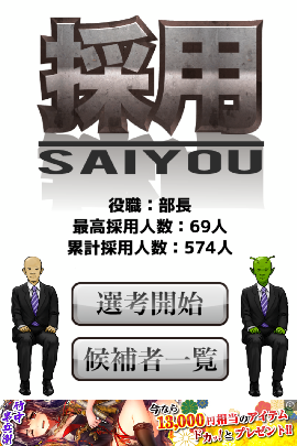 20140918 saiyou02