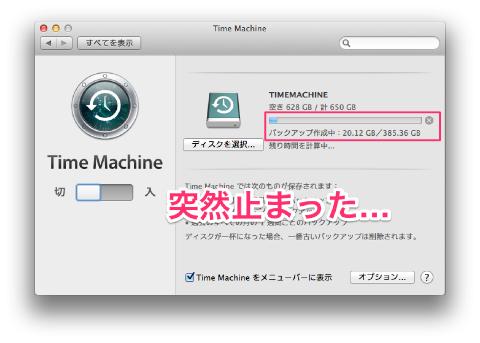 20141024 timemachine02