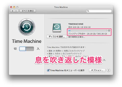 20141024 timemachine04