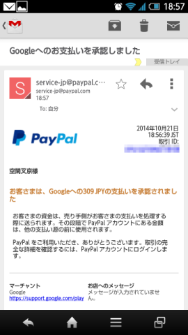20141026 paypal06