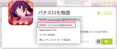 20141026 paypal07