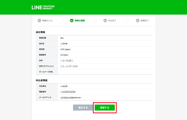 LINE 11