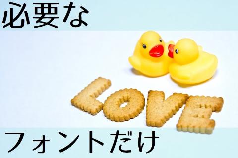 20141104_font01.jpg