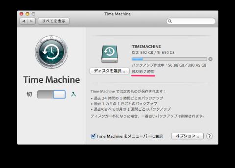 20141104 timemachine02