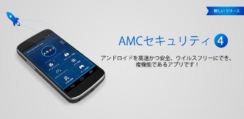 20141105 AMCS34