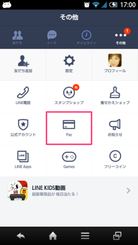 20141214 2019 line pay02