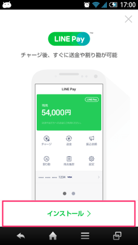 20141214 2019 line pay03