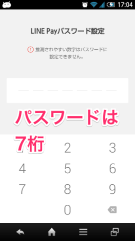 20141214 2019 line pay06