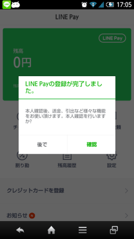 20141214 2019 line pay07