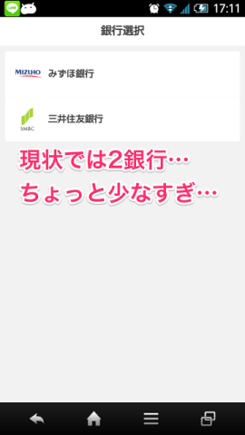 20141214 2019 line pay13