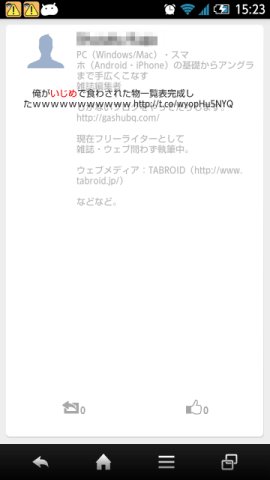 20141226 snsfire10