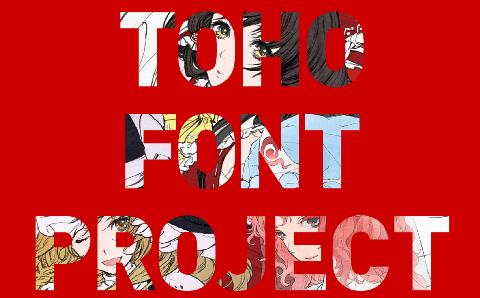 20150111_toho_font_project01.png