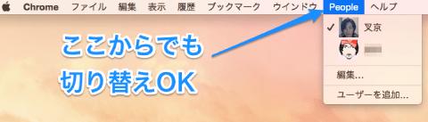 20150120 Chrome migiue05