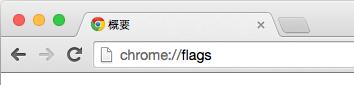 20150120 Chrome migiue06