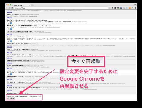 20150120 Chrome migiue09