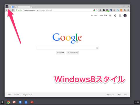 20150120 Chrome migiue12