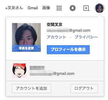 20150120 Chrome migiue15