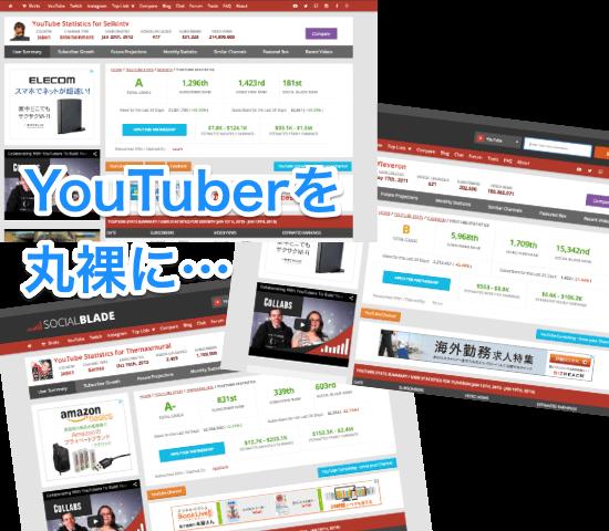 20150120 YouTuber14