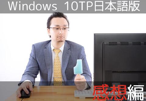 20150125_W10TPIns01.jpg