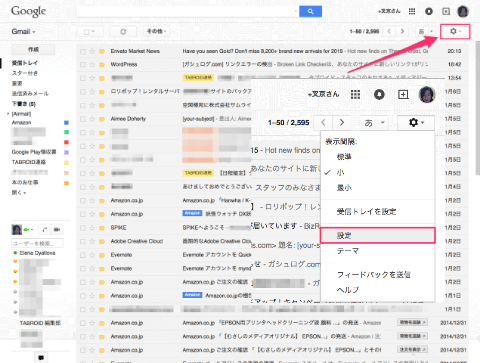 2015 0107 Gmail Labs02